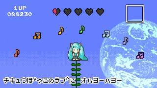 [Official]*ハロー、プラネット。feat.初音ミク[HQリマスター] / *Hello,Planet. feat.Miku Hatsune