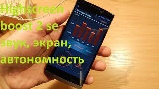 highscreen Boost 2 SE звук, экран, автономность