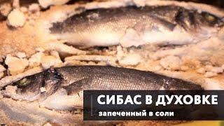 Готовим сибас в соли | Запекаем рыбу в духовке | Простые рецепты
