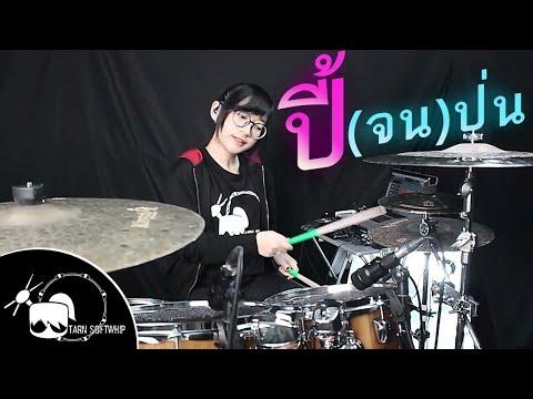 ปี้(จน)ป่น - MAHAHING feat.บัว กมลทิพย์ Drum Cover By Tarn Softwhip