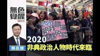《無色覺醒》 賴岳謙 |2020非典政治人物時代來臨|20190315