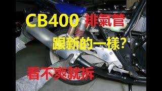 CB400 第四篇 ,新的輪框能裝嗎?排氣管,喇叭整理 RE…
