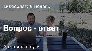 Автопутешествие по России на Газель 4х4, 2 месяца в дороге. Вопрос-ответ.