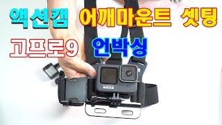 고프로9 언박싱,액션캠…