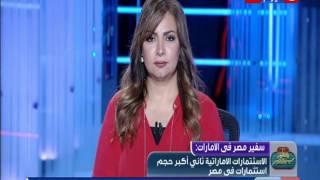 بالفيديو.. السفير المصري بالإمارات: لا يجب اختذال العلاقات بين البلدين في الشق الاقتصادي