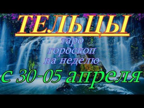 ГОРОСКОП ТЕЛЬЦЫ С 30 МАРТА ПО 05 АПРЕЛЯ.2020