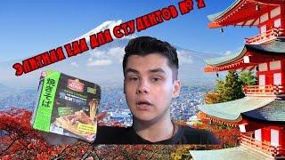 """""""БИЗНЕС МЕНЮ"""" Бизнес Ланч ( Лапша с курицей под соусом Якитори).  Японская еда для студента."""