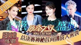 """《巅峰之夜》第13期 完整版:终极盛典解锁巅峰能量 娜姐变身""""白雪公主""""王祖蓝大秀唱功 World's Got Talent EP13【湖南卫视官方HD】"""