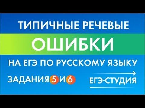 Типичные речевые ошибки на ЕГЭ Задание 5 и 6 по русскому языку