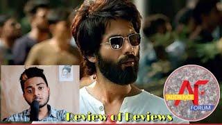 Watch Kabir Singh movie 'review of Reviews' | Audience Forum