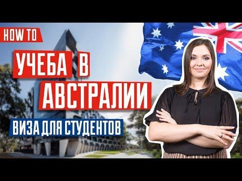 ВИЗА В АВСТРАЛИЮ 🇦🇺   Секреты получения студенческой визы в Австралию   Student Visa Subclass 500