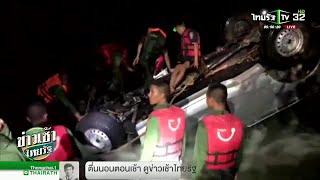 พะเยา พายุถล่มเสียหายนับพันหลังคาเรือน | 19-11-61 | ข่าวเช้าไทยรัฐ