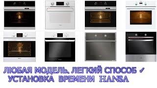 Download Как настроить и выставить время на духовке Hansa за 85 секунд ☑ Mp3 and Videos