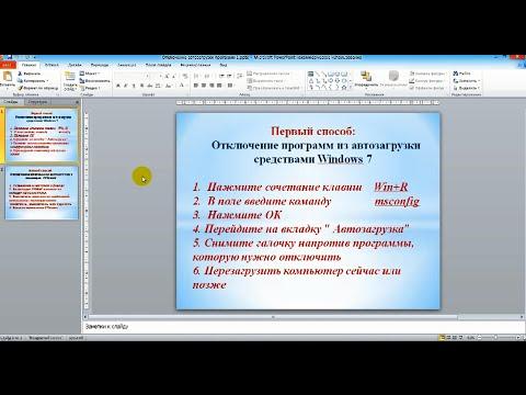 Отключение  программ из автозагрузки Windows 7 (2 способа)
