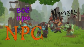 Hytale Всё про NPC, животных, фракции