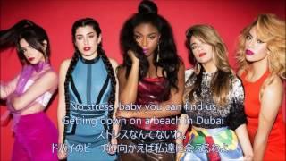 洋楽 和訳 Fifth Harmony  - The Life