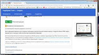 Урок 01 Введение в Google PageSpeed Insights 100 баллов
