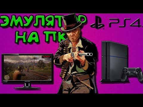 ЭМУЛЯТОР PS4 НА ПК / ЗАПУСКАЮ ЭКСКЛЮЗИВЫ PlayStation 4 НА PC