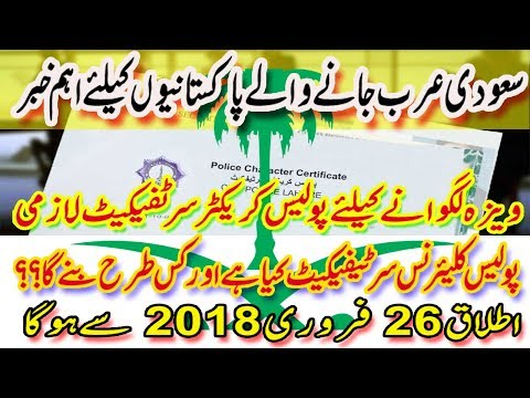 Saudi Arabia New Law For Pakistani Visa [2018] Police Character Certificate is Must |MJH Studio|