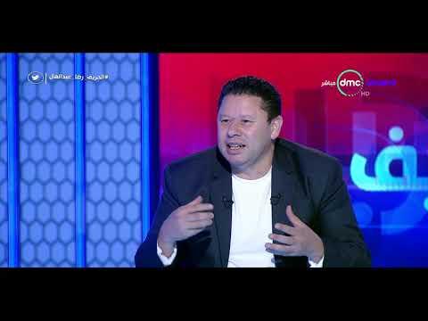 الحريف - رضا عبد العال : لو كنت بلعب بجانب حسام عاشور كنت هبقى نجم النجوم وأفضل لاعب في مصر