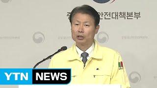 중앙재난안전대책본부 브리핑 / YTN