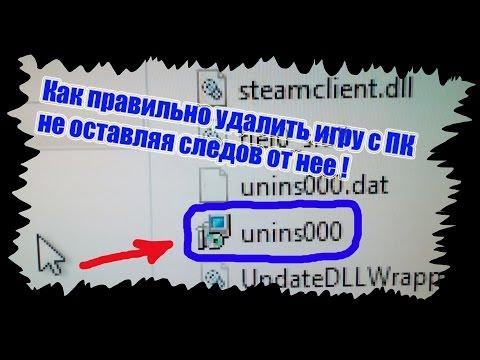 Как правильно удалить игру с ПК не оставляя  следов от нее - (через unins000) !!