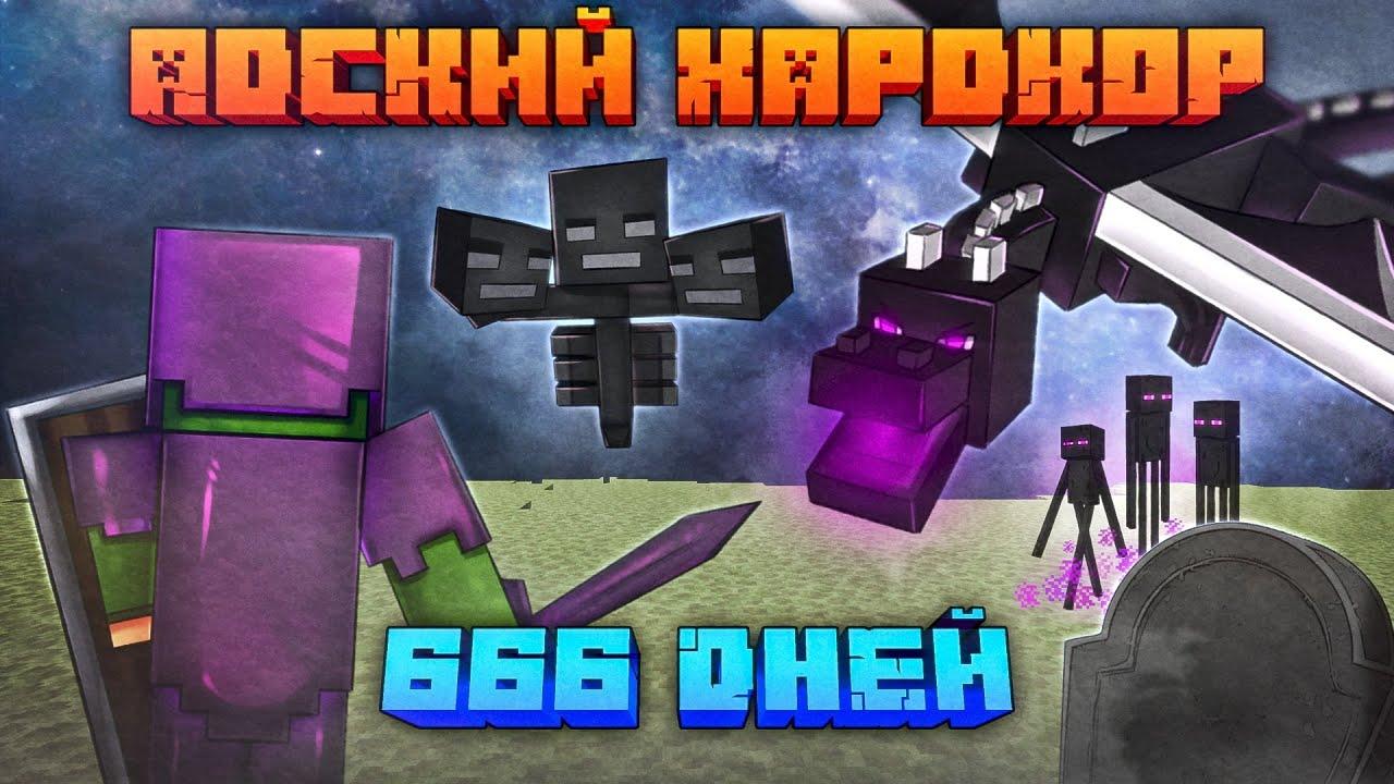 666 Дней Выживания в АДСКОМ ХАРДКОРЕ | Minecraft 1.16.5 - 1.17.1
