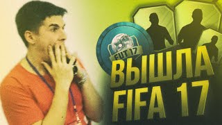 FIFA 17 - 100 ПАКОВ И ПЕРВЫЙ ДРАФТ!
