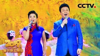 [2019央视春晚] 歌舞《幸福中国一起走》 演唱:张也 吕继宏(字幕版)| CCTV春晚