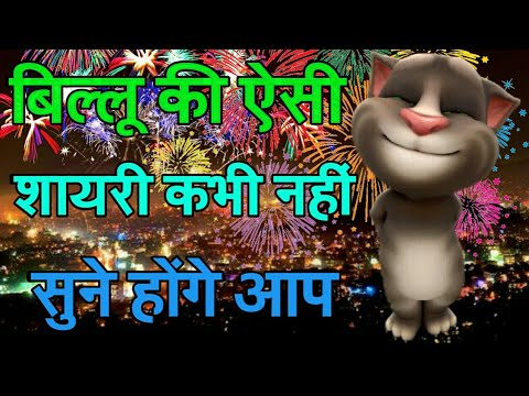 दिवाली की 👌 सुपर शायरी | Diwali Ki 👌 Super Shayari | With  Talking Tom | PAGAL BILLA