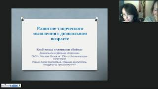 Принципы СТЕМ (STEAM) в технологиях образования дошкольников в ООП «Радуга»