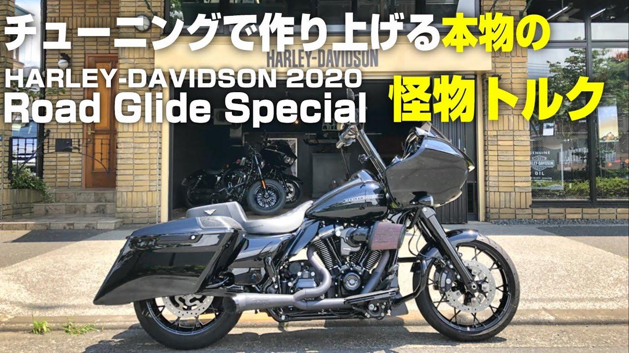"""【ハーレーダビッドソン】チューニングで作り上げる本物の""""怪物トルク"""" 2020 Road Glide Special"""