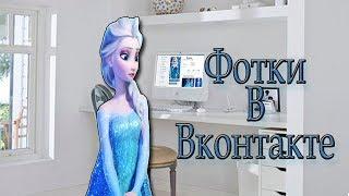 Клип Эльза - Фотки в Вконтакте