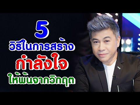 """5 วิธีใน """"การสร้างกำลังใจให้พ้นจากวิกฤต"""" I จตุพล ชมภูนิช I Supershane Thailand"""