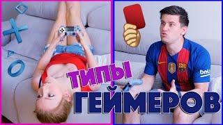 ТИПЫ ГЕЙМЕРОВ | ТИПЫ ЛЮДЕЙ КОТОРЫЕ ИГРАЮТ В PS4! | SWEET HOME