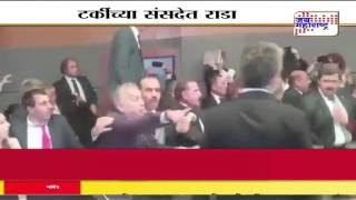Fistfight Erupts in Turkish Parliament