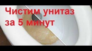 супер средство для чистки унитаза и ванной за 5 минут,Запрещенное Видео !