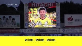 【柏レイソル】選手応援歌 高山薫