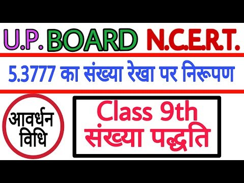 UP Board Ncert Class 9th संख्या पद्धति Number System 5.3777 On Number Line