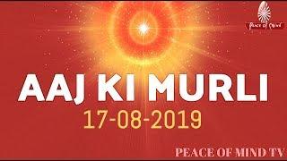 आज की मुरली 17-08-2019   Aaj Ki Murli   BK Murli   TODAY'S MURLI In Hindi   BRAHMA KUMARIS   PMTV