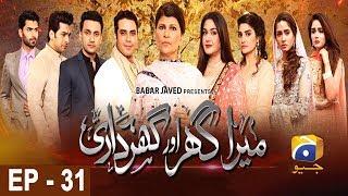Mera Ghar Aur Ghardari - Episode 31   HAR PAL GEO