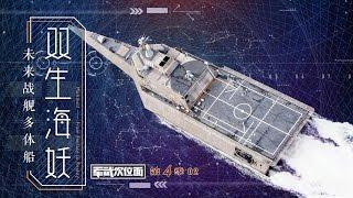 军武次位面 第四季 第02期 双身海妖:未来战舰多体船 thumbnail