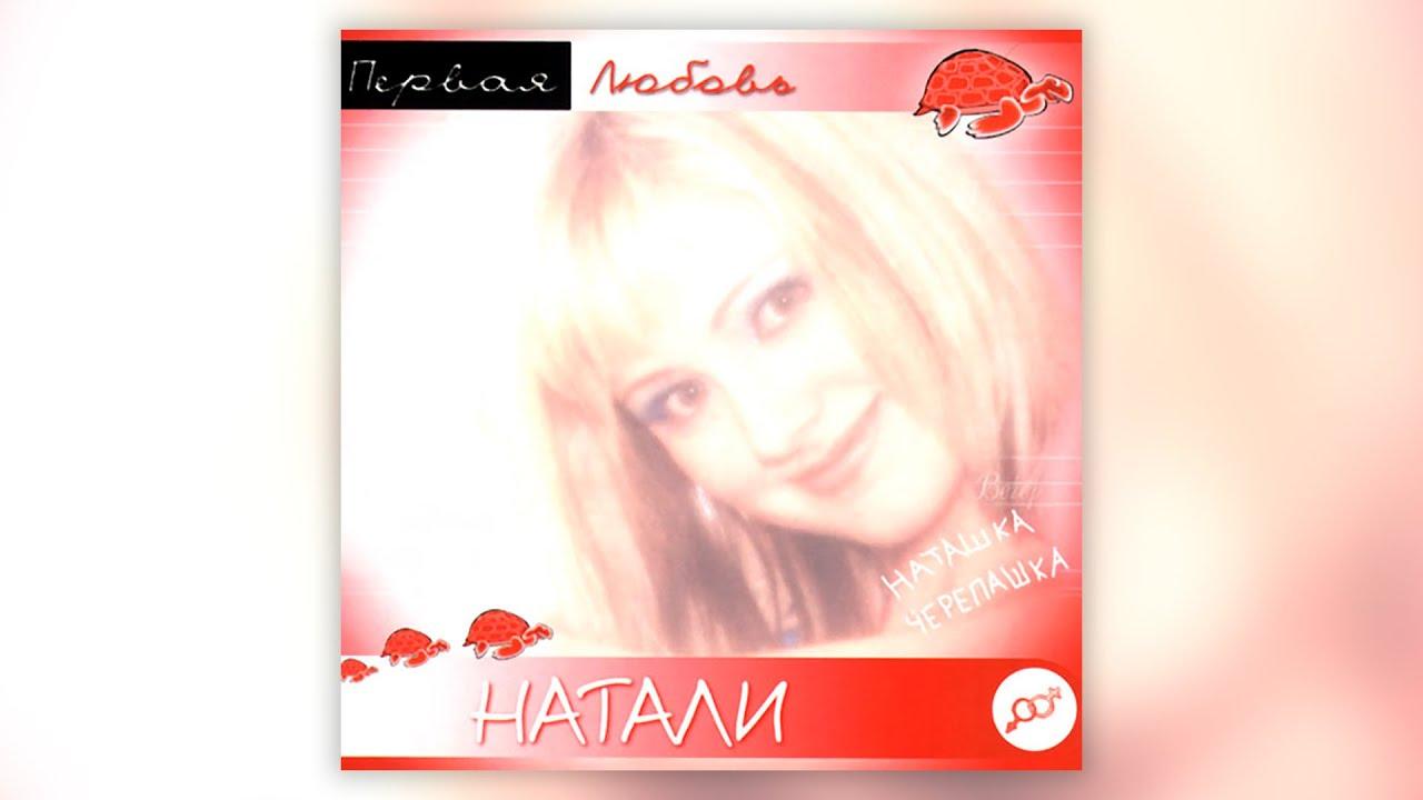Натали - Первая любовь (2000)   Альбом целиком   Lyric video