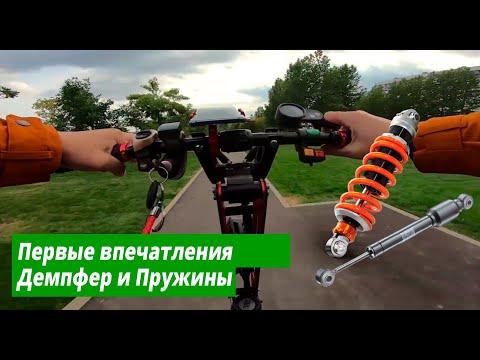Демпфер + Газомасляная подвеска / электротранспорт Ultron T128