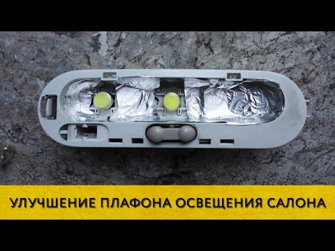 Logan Up 5 Улучшение плафона освещения салона Рено Логан Сандеро Дастер