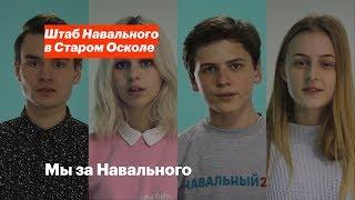 Почему волонтёры староосколького штаба за Навального