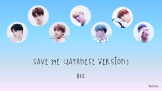 BTS - Save ME [Japanese Version] | Kan-Rom-Eng | Color Coded Lyrics MP3
