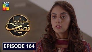Soya Mera Naseeb Episode 164 HUM TV Drama 31 January 2020