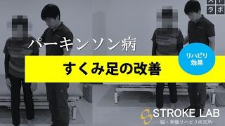 パーキンソン病 すくみ足歩行 が改善!? リハビリ施設 東京  自費