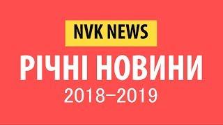 NVK NEWS // Новини за 2018-2019 навчальні роки // Річні новини